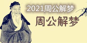 2021周公解梦