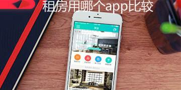 租房用哪个app比较