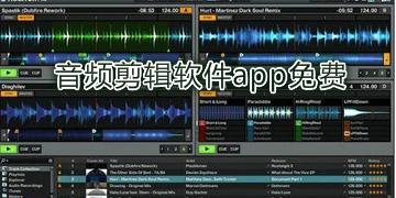 音频剪辑软件app免费