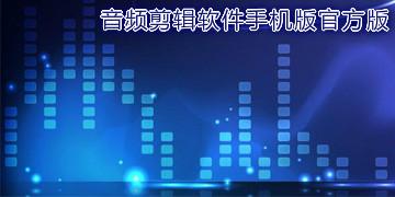 音频剪辑软件手机版官方版