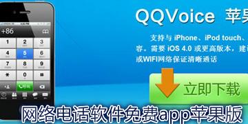 网络电话软件免费app苹果版
