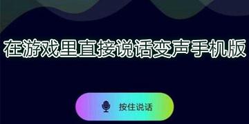 在游戏里直接说话变声手机版