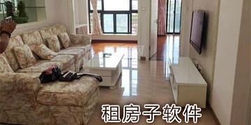 租房子软件