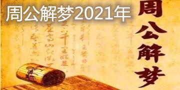 周公解梦2021年