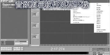 音频剪辑软件免费下载