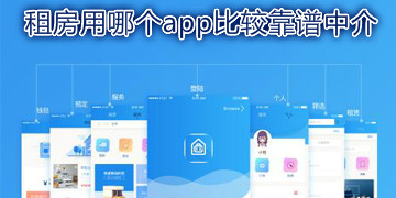 租房用哪个app比较靠谱中介