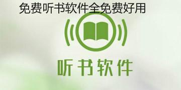 免费听书软件全免费好用