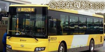 公交车到站app