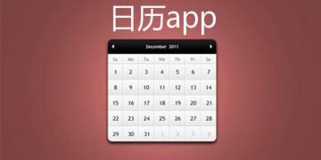 日历app