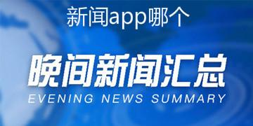 新闻app哪个