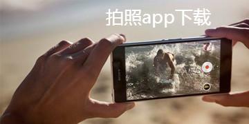 拍照app下载