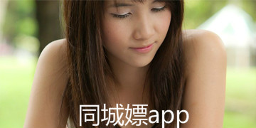 同城嫖app