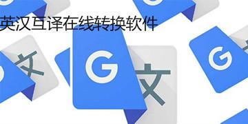 英汉互译在线转换软件