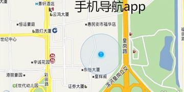 手机导航app