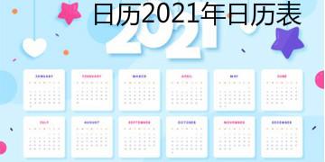 日历2021年日历表