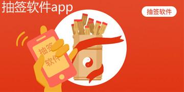 抽签软件app