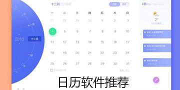 日历软件推荐