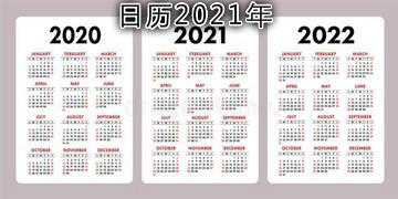 日历2021年