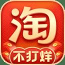 淘宝app官网手机版