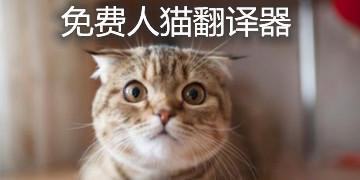 免费人猫翻译器