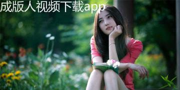 成版人视频下载app