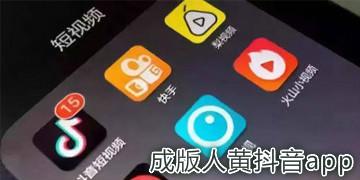成版人黄抖音app