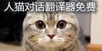 人猫对话翻译器免费