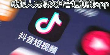成版人无限次抖音短视频app