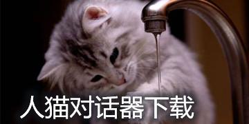 人猫对话器下载