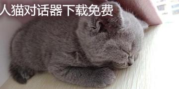 人猫对话器下载免费