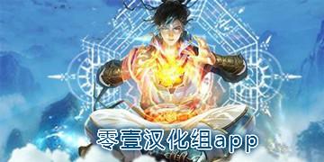 零壹汉化组app