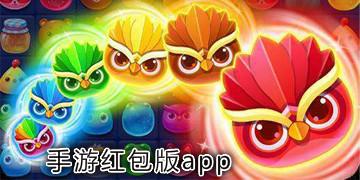手游红包版app