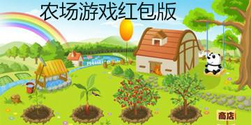 农场游戏红包版