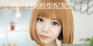 扫一扫测脸型配发型app