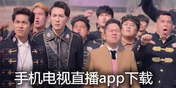 手机电视直播app下载