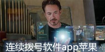 连续拨号软件app苹果