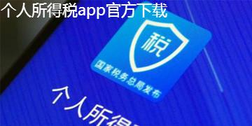 个人所得税app官方下载