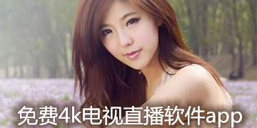 免费4k电视直播软件app