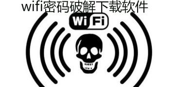 wifi密码破解下载软件