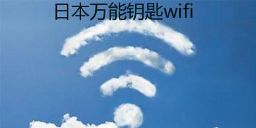 日本万能钥匙wifi