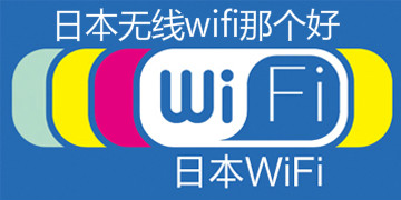日本无线wifi那个好