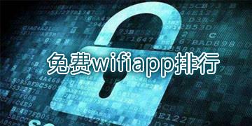 免费wifiapp排行