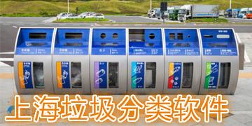 上海垃圾分类软件