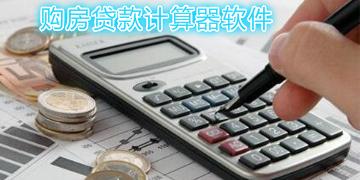 购房贷款计算器软件