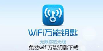 免费wifi万能钥匙下载