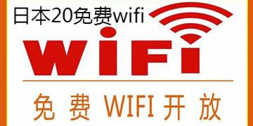 日本20免费wifi
