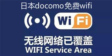 日本docomo免费wifi
