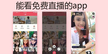 能看免费直播的app
