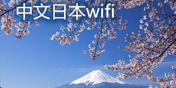 中文日本wifi