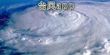 台风app